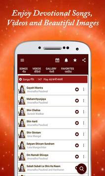 Shiv Bhajan Chalisa Shiva Mantra Bhakti Song App poster