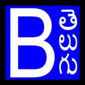 Telugu Bible Plus icon