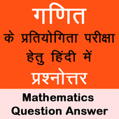 Math Question Answer in Hindi icon