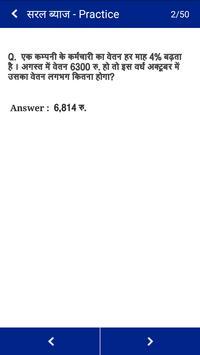 Math Question Answer in Hindi screenshot 4