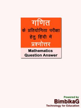 Math Question Answer in Hindi poster