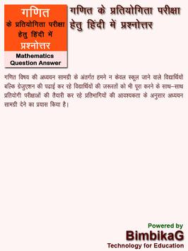 Math Question Answer in Hindi screenshot 1