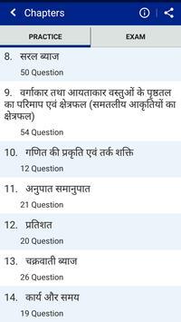 Math Question Answer in Hindi screenshot 3