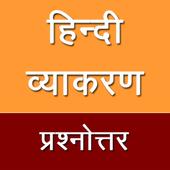Hindi Vyakaran icon