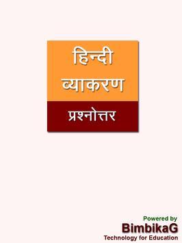 Hindi Vyakaran poster