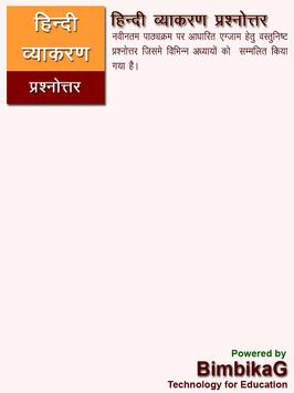 Hindi Vyakaran screenshot 1
