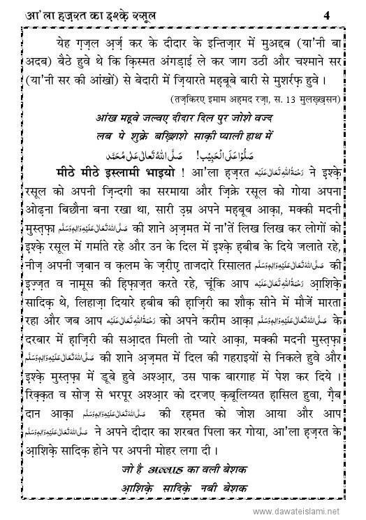Islamic Aala Hazrat ka Ishq E Rasool , #muslim, for Android