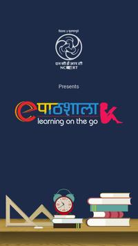 ePathshala poster