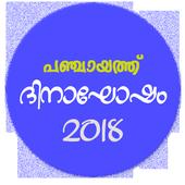 panchayath day icon