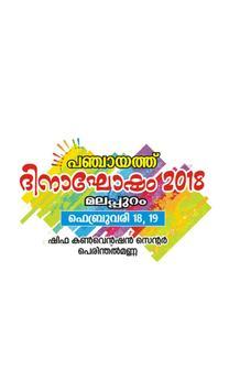 panchayath day poster