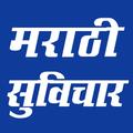 Marathi Suvichar Photos 🌼🌼