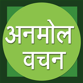 Anmol Vachan, Hindi Suvichar icon