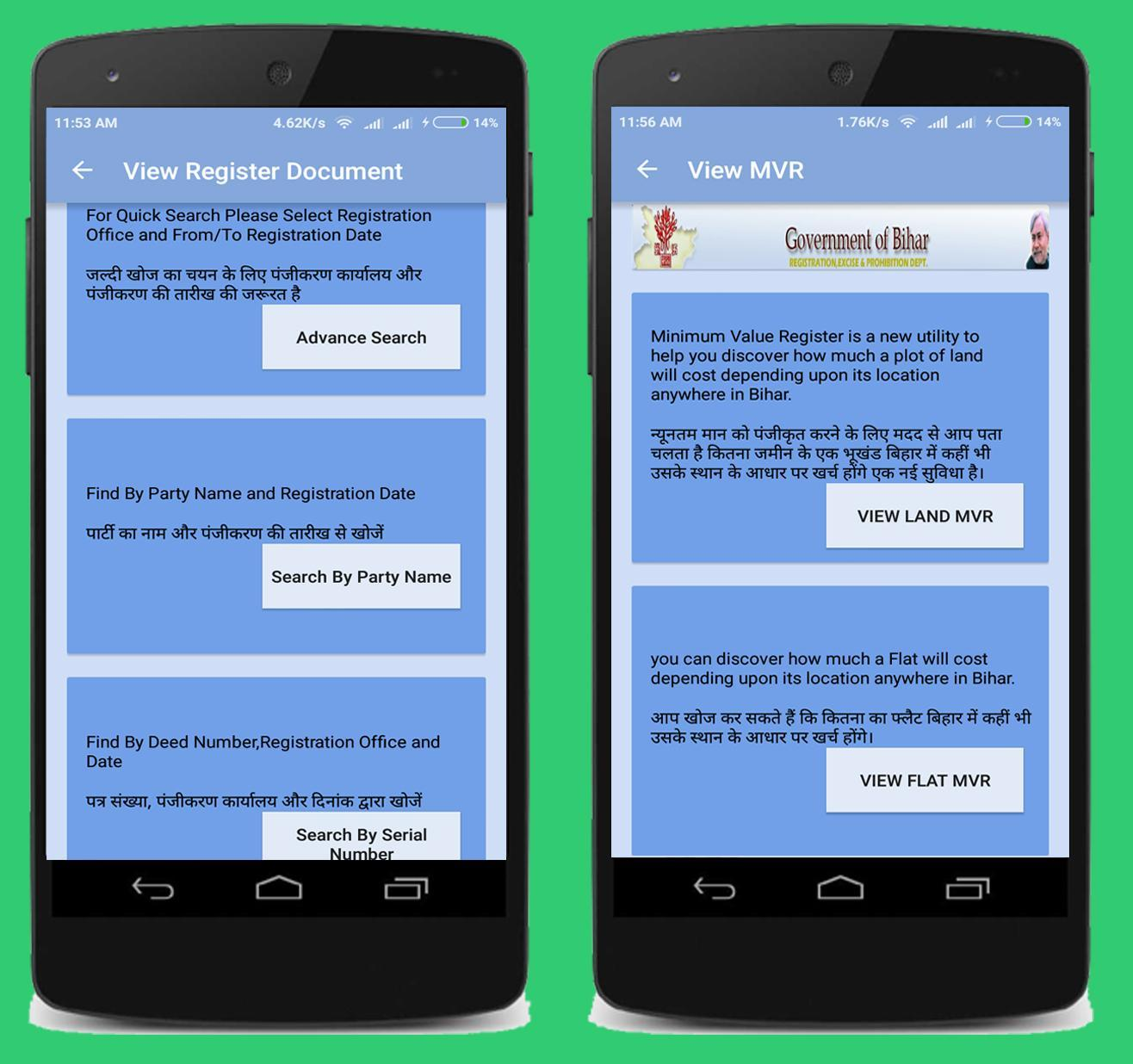 BhumiJankari-Bihar Land Record for Android - APK Download