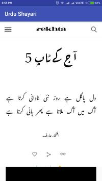 Urdu Shayari screenshot 3