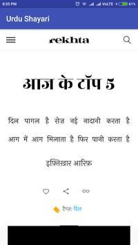 Urdu Shayari screenshot 2
