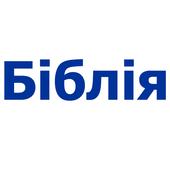 Belarusian Bible icon
