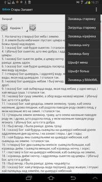 Belarusian Bible apk screenshot