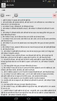 Hindi Bible poster