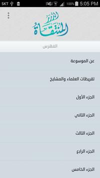 موسوعة الدرر المنتقاة apk screenshot