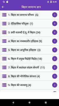 Bihar Gk (बिहार सामान्य ज्ञान) screenshot 12