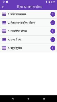 Bihar Gk (बिहार सामान्य ज्ञान) screenshot 13
