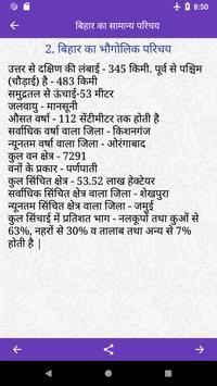 Bihar Gk (बिहार सामान्य ज्ञान) screenshot 4