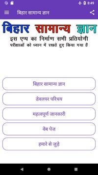 Bihar Gk (बिहार सामान्य ज्ञान) screenshot 6