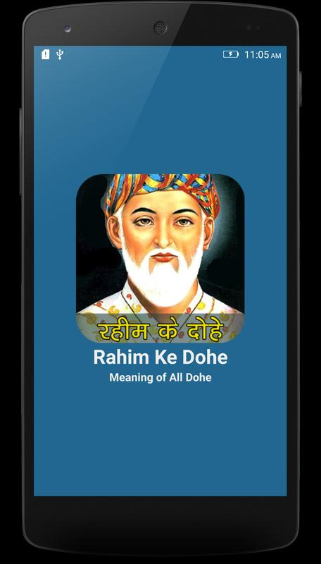 Cbse 9 hindi rahim ke dohe ep 01 youtube.