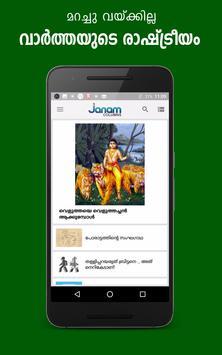 Janam TV screenshot 5