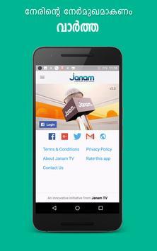 Janam TV screenshot 6