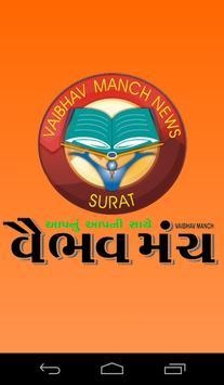 Vaibhav Manch News poster