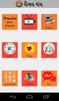 Vaibhav Manch News apk screenshot