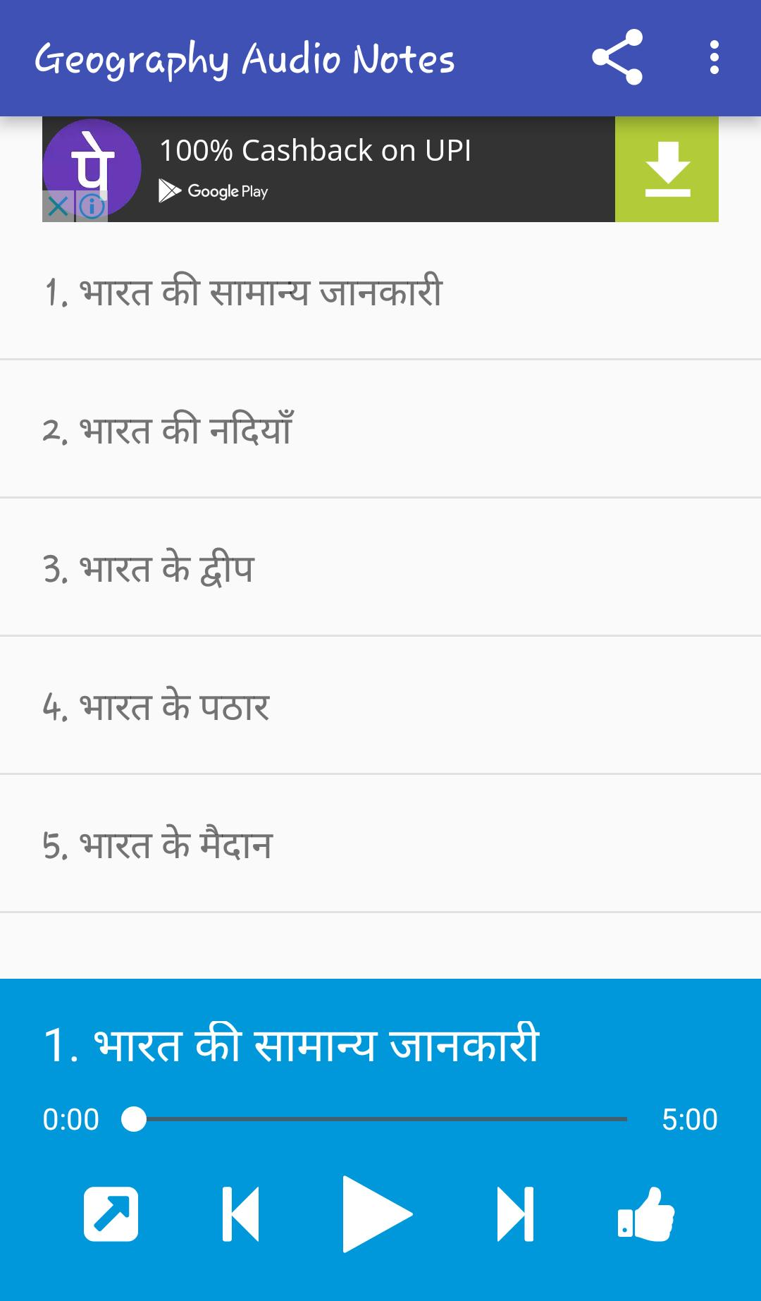 Indian Geography Audio Notes for Android - APK Download