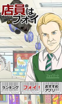 店員はフォイ【フォイとレジ打ち】 poster
