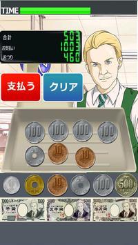 店員はフォイ【フォイとレジ打ち】 screenshot 1