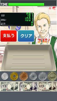 店員はフォイ【フォイとレジ打ち】 screenshot 2