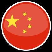 VPN MASTER-CHINA icon