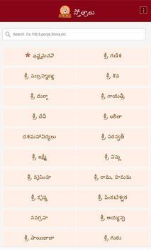 Stotras in Telugu apk screenshot