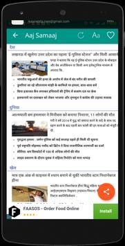 Bengal Newspapers : Official apk screenshot