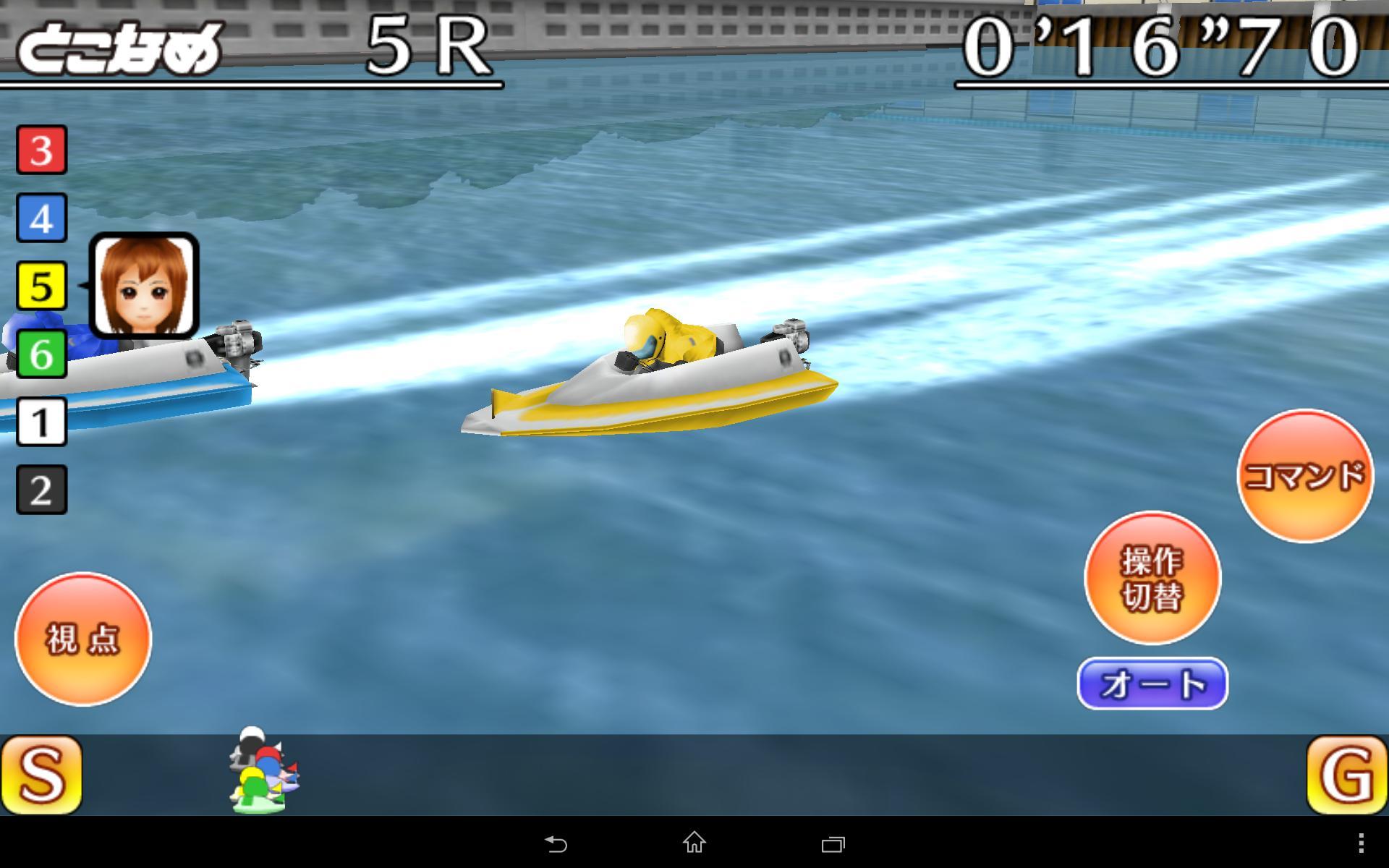 レース アプリ ボート