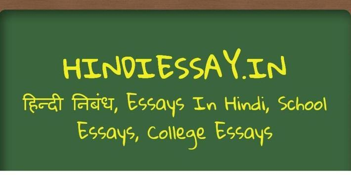 hindi my favourite essay
