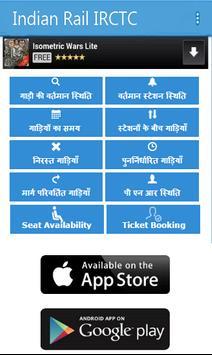 INDIAN RAIL IRCTC TRAIN STATUS apk screenshot