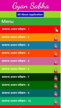 Gyan Sabha GK UPPSC ARO RO 2017 2018 Special IAS poster