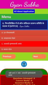 Gyan Sabha GK UPPSC ARO RO 2017 2018 Special IAS screenshot 3