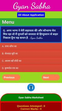 Gyan Sabha GK UPPSC ARO RO 2017 2018 Special IAS screenshot 4