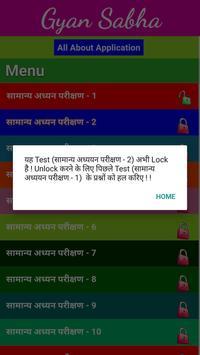 Gyan Sabha GK UPPSC ARO RO 2017 2018 Special IAS screenshot 6