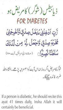 Quran Se Ilaj screenshot 4