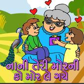 Nani teri Morni Ko Mor Hindi Poem icon