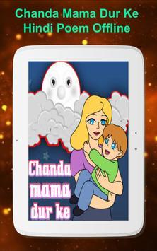 Chanda Mama Dur Ke Offline Poem apk screenshot