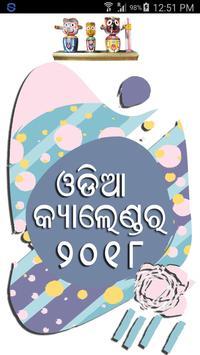 Odia Calendar poster